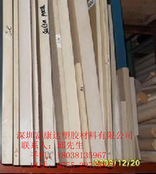 ppo棒//聚苯醚棒供应商:深圳富康达塑胶材料有限公司