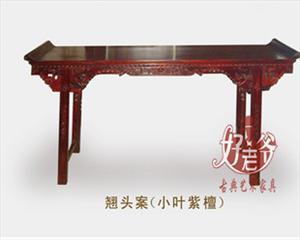 翘头案(小叶紫檀)大班桌,电脑桌,书桌,古典家具,好老爷