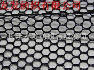【友发纺织】六角网眼布 经编网眼布 针织网眼布