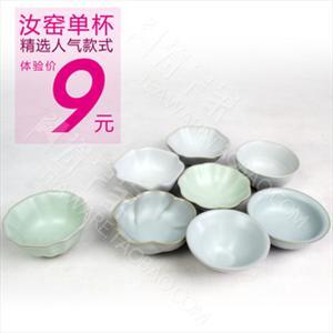 瓷享家/仿宋汝窑/茶杯/茶盏/功夫茶具/整套茶具/茶道/批发定制