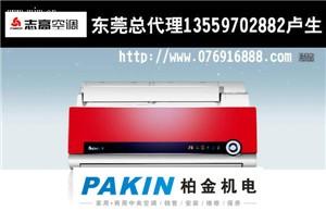 东莞志高空调总代理13559702882卢总