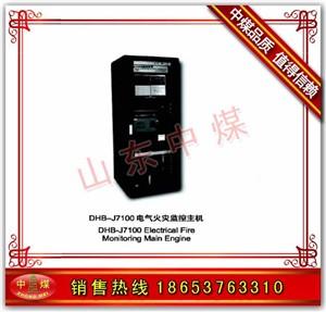 供应DHB-J7100电气火灾监控主机