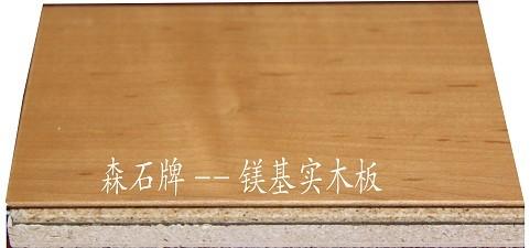 镁基实木板.jpg