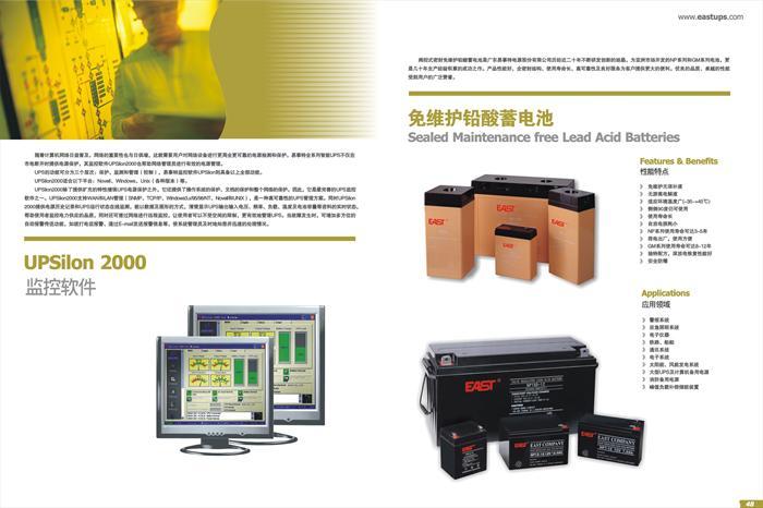 ups不间断电源供应商:福州博士特电子科技有限公司