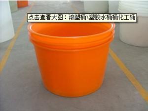 滚塑桶\化工桶桶化工桶
