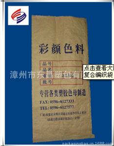 厂家低价处理 大量库存纸塑编织袋 防水复合编织袋