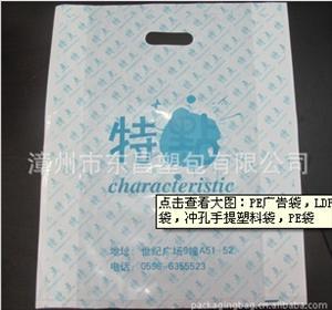 PE广告袋,LDPE礼品袋,环保超市购物袋,冲孔手提塑料袋,PE袋