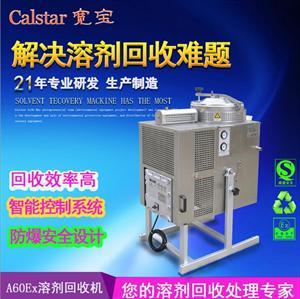 永州清洗劑回收機 寬寶牌溶劑回收機|溶劑回收機