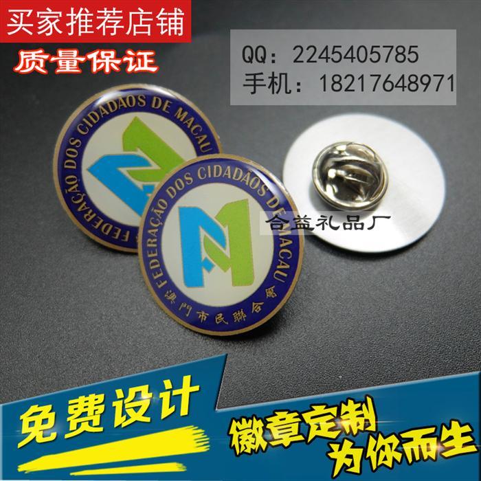 集团企业公司爱心勋章,公益活动徽章,印刷滴胶徽章定制