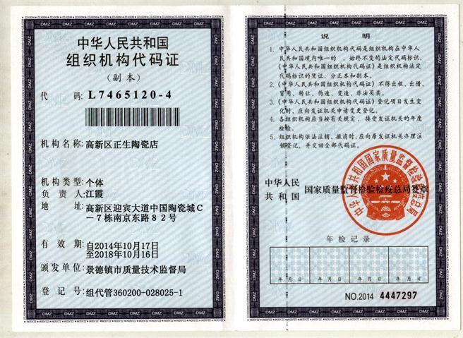 正生陶瓷组织机构代码证