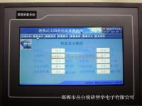RY-SFT608太陽能熱水性能測試系統(便攜式主機)
