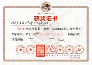 2016两岸斗茶茶王赛优质奖