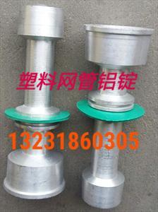 络筒机,槽筒机,倒毛机,倒线机塑料网管铝锭子