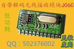 高灵敏 学习码 无线接收模块 J06C