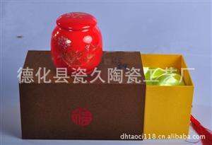 德化红瓷茶叶罐 精美大茶叶罐