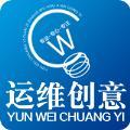 武汉运维创意电子商务有限公司