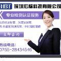 深圳市宏标科技有限公司