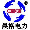 上海晨格电力设备