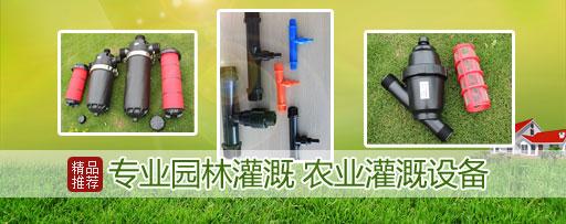 专业园林灌溉,农业灌溉设备