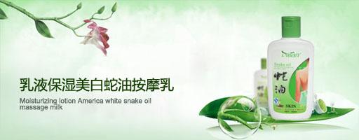 最新产品上架 乳液保湿美白蛇油按摩乳