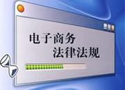 """商务部:我国将出台""""电子商务法"""""""