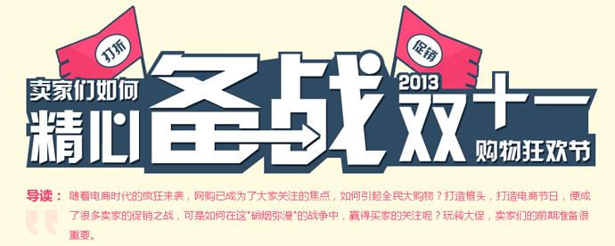"""2013""""双十一""""疯狂购物节前"""