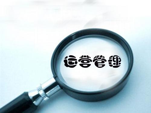电商运营管理:数据化指标运营管理 _ 电商知识