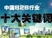 细谈2013年中国B2B行业十大关键词