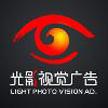 光影視覺商業廣告攝影