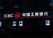 第66期状元简讯:中国工商银行电子商务平台将上线