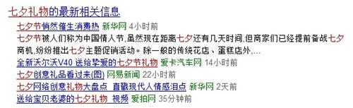 七夕来了 企业做好软文营销备战了吗?