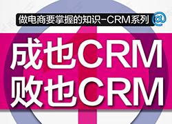 【读图】电商必备之CRM——成也CRM,败也CRM