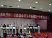 共青团河南省电商行业工委会成立大会隆重举行