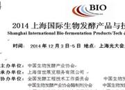 """走进""""发酵""""世界 聚焦2014上海生物发酵产品展"""