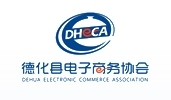 德化县电子商务协会