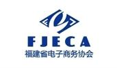 福建电子商务协会