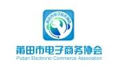 莆田电子商务协会