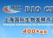 2014上海生物发酵产品展即将起航 三大亮点夺人眼球