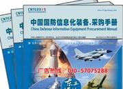 关于编辑2015《国防信息化装备·采购手册》的通知