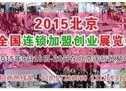 2015大型加盟创业展览会 9月北京举办