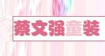 福州市台江区蔡文强皮皮熊童装店