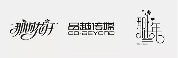 大神常用的7种汉字字体设计法