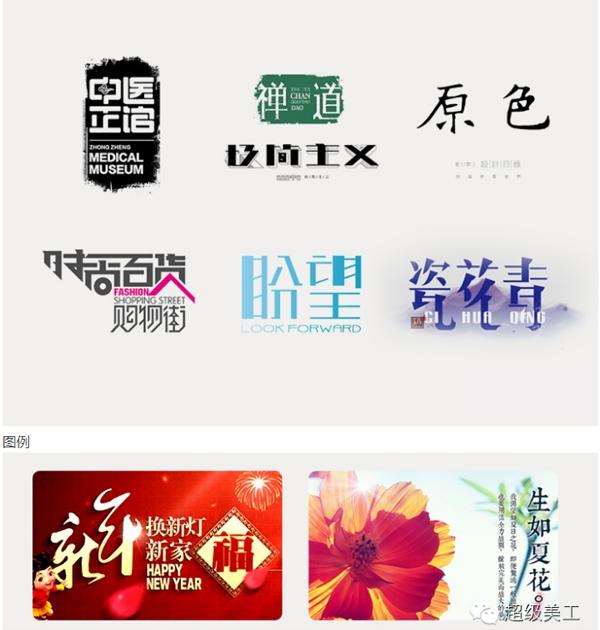 大神常用的7种汉字字体设计法_ 电商知识 - 行行出状元