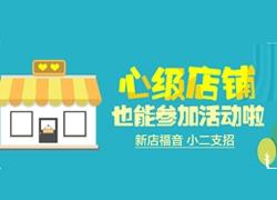 天天特价新店有礼揭秘:3星以下小卖家能参与