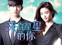 营销案例:从韩剧《来自星星的你》学习整合营销