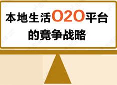 本地生活O2O平台的竞争战略