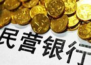 第80期状元简讯:阿里小微金融将申请民营银行