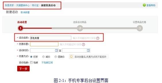 淘宝top是什么意思_值得推荐的手机淘宝运营(top商家无线秘籍)