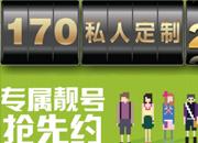 京东170号段即将预约 语音0.15元/分
