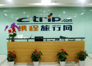 携程首家实体店落户北京 或引领行业风潮